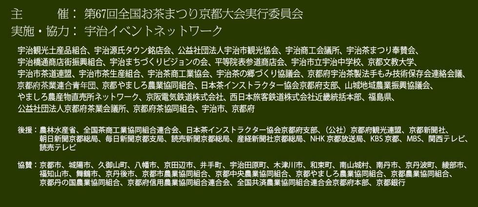主催:第67回全国お茶まつり京都大会実行委員会