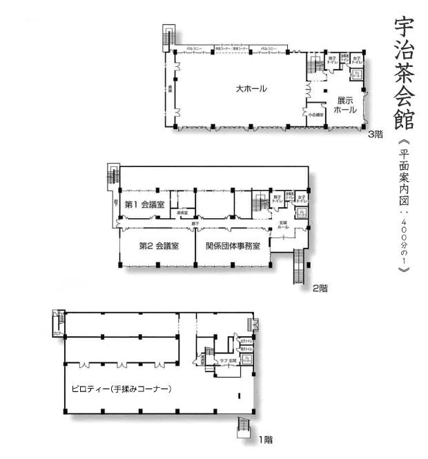 宇治茶会館平面図