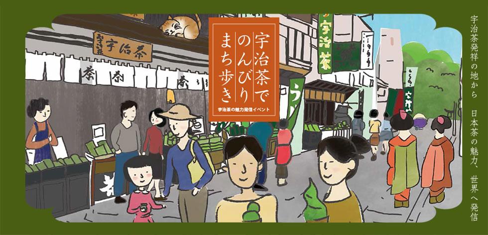 第67回全国お茶まつり京都大会